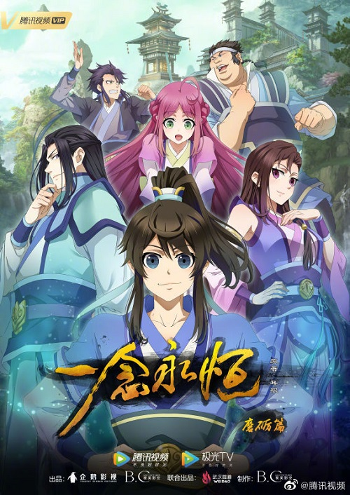 "Chinese anime ""A Will Eternal"" poster"