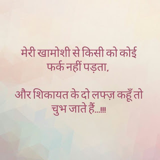husband wife quote in hindi