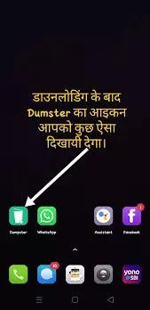 डम्प्सटर एप से डाटा को कैसे रिकवर करें। What is Dumpster? How to recover data through Dumpster, क्या है डम्पस्टर एप?