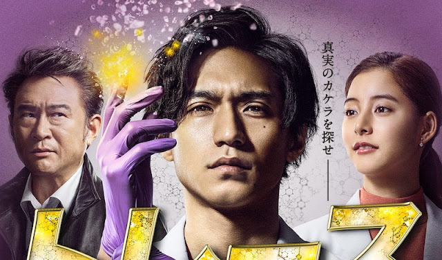 Download Dorama Jepang Trace: Kasouken no Otoko Batch Subtitle Indonesia