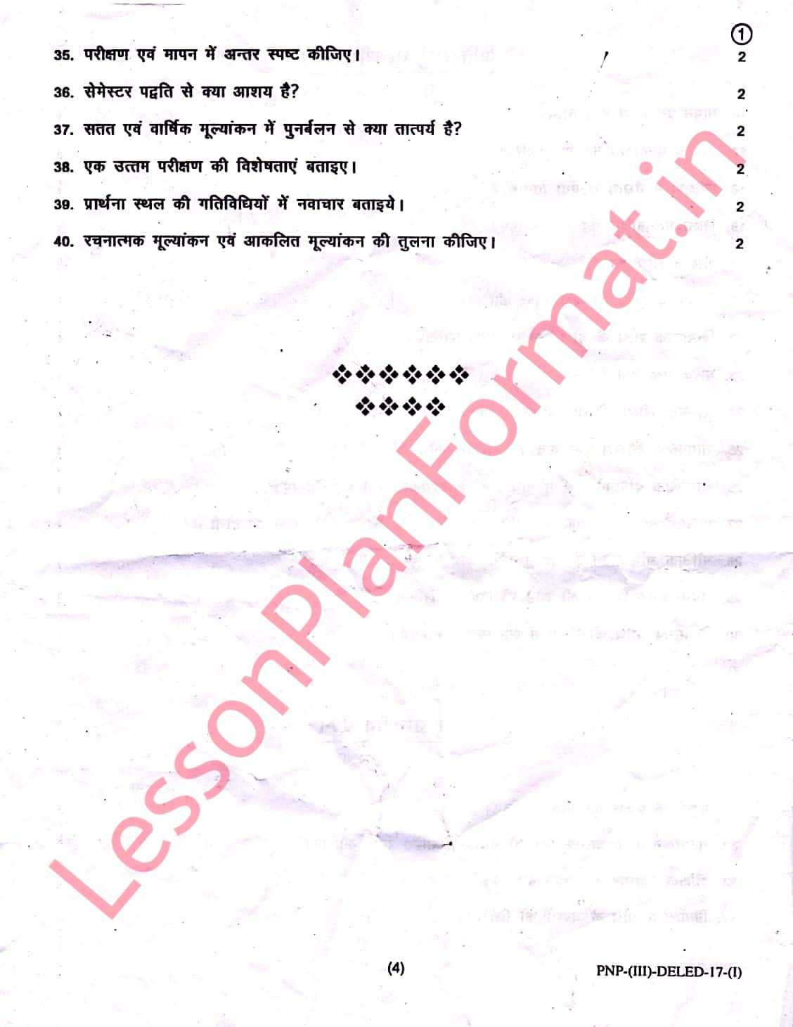Deled 3rd Semester Previous Question Paper 2019