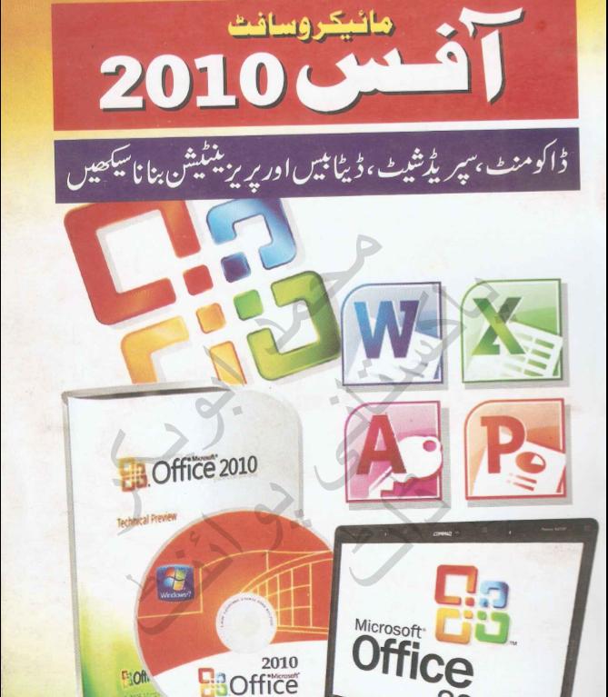 Pdf full office tutorial ms 2010