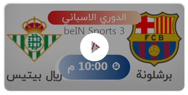 مشاهدة مباراة برشلونة وريال بيتيس بث مباشر اليوم