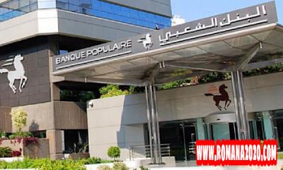 البنك الشعبي bank populaire يعلن عن مجانية خدماته عن بعد لفائدة كافة زبنائه