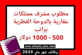 وظائف قطر - مطلوب مشرف ممتلكات عقارية بالدوحة براتب 1000 دولار