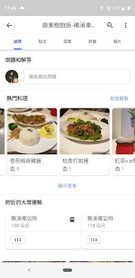 Google 地图帮你到新餐厅不烦恼怎么点菜,出国旅行点餐必备 -screenshot_20190602-114603