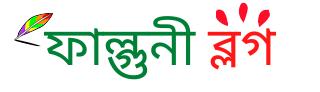 ফাল্গুনী ব্লগ