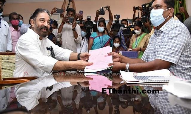 கமல்ஹாசன் சொத்து விபரம்... சட்டமன்ற தேர்தல் 2021 !
