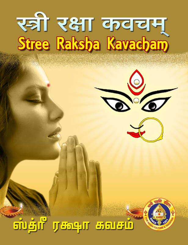 Sree Raksha Kavch