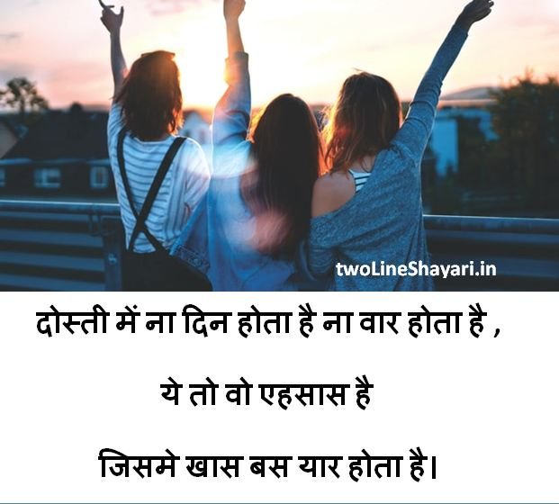 Two Line Status Dosti, Two Line Status Hindi Fb