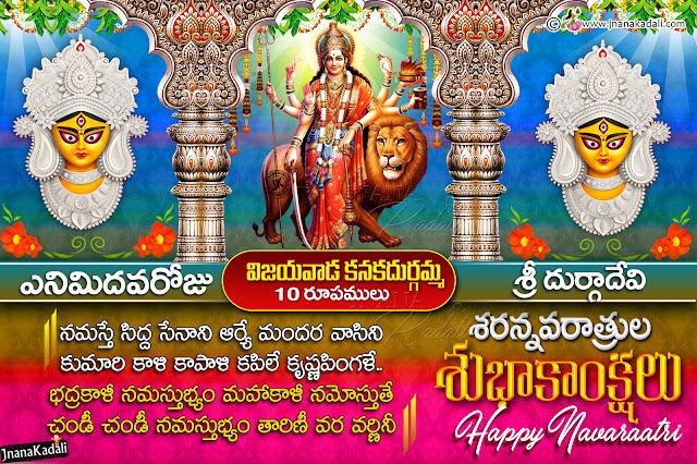 telugu bhakti information, navaraatri information in telugu, 8th day sri durga deavi roopam with information in telugu