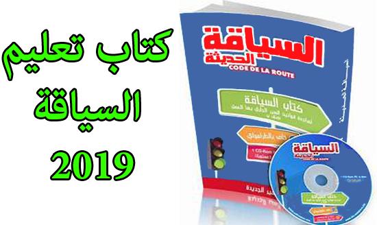 كتاب تعليم السياقة بالمغرب