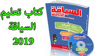 تحميل كتاب تعليم السياقة في المغرب