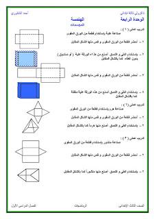 حصريا بوكليت الاستاذ أحمد الشنتوري المعدل بواسطة ذاكرولي في منهج الرياضيات للصف الثالث الابتدائي الترم الأول