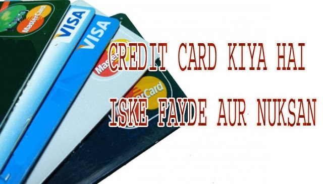 Credit Card Kiya Hai इसके  फायदे और नुकसान