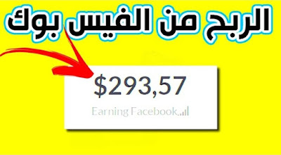 تفعيل الربح من الفيس بوك 2021