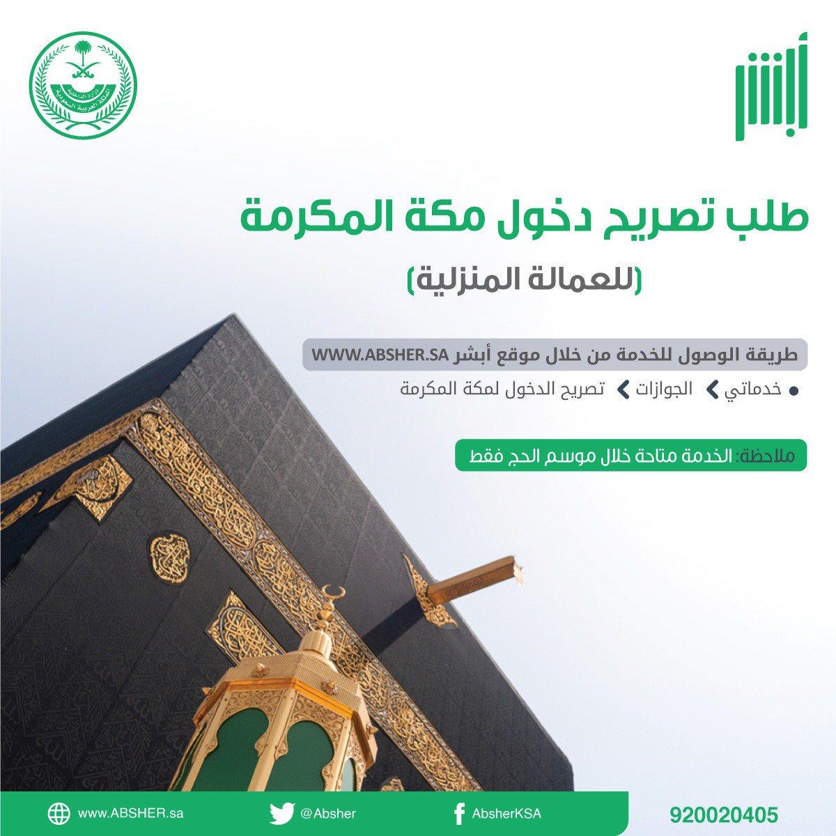 بالتفصيل كيف تستخرج تصريح دخول مكة المكرمة من بوابة علم