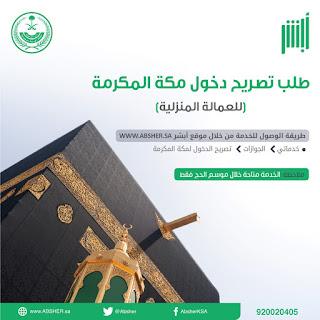 طلب تصريح دخول مكة للعمالة المنزلية