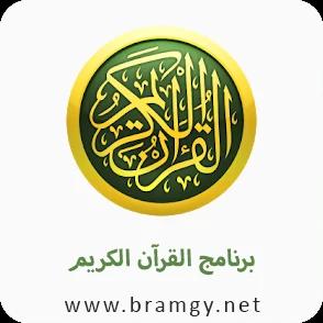 تحميل برنامج القرآن الكريم كامل مجاناً