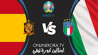 مشاهدة مباراة إيطاليا وإسبانيا القادمة بث مباشر اليوم  06-07-2021 في بطولة أمم أوروبا
