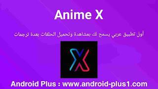 تحميل تطبيق انمي اكس Anime X افضل برنامج لمشاهدة مسلسلات و حلقات الانميات المترجمة مجانا للاندرويد