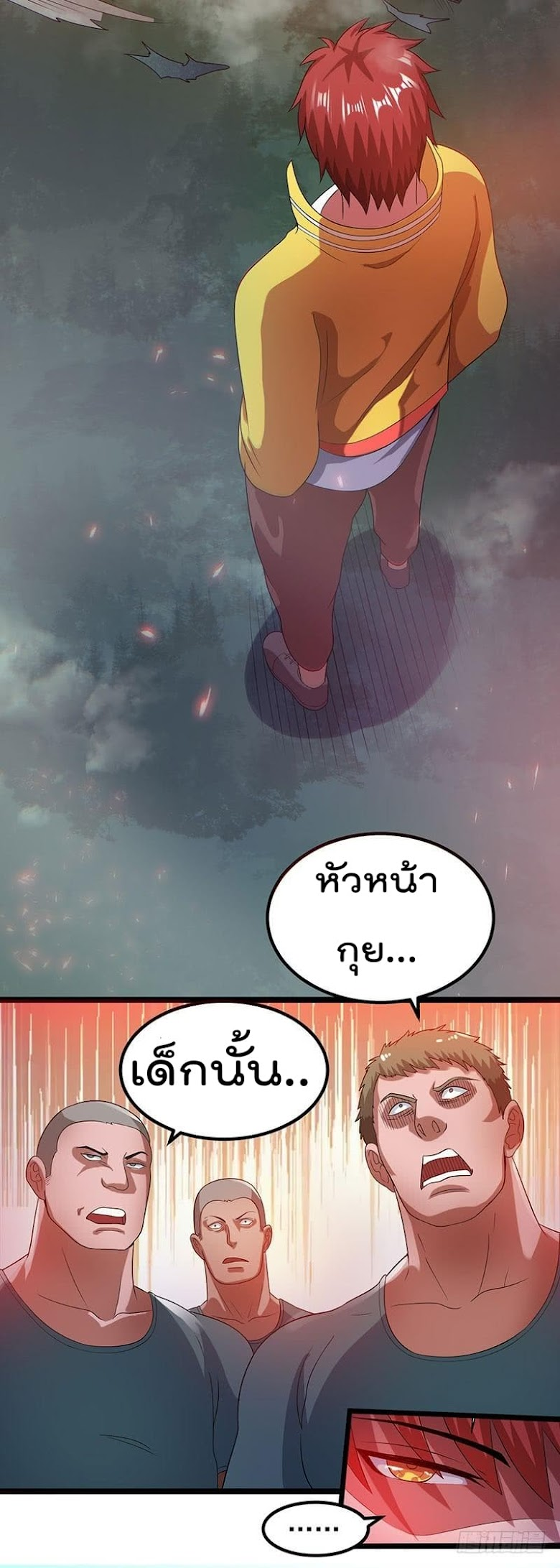Immortal King of City - หน้า 30