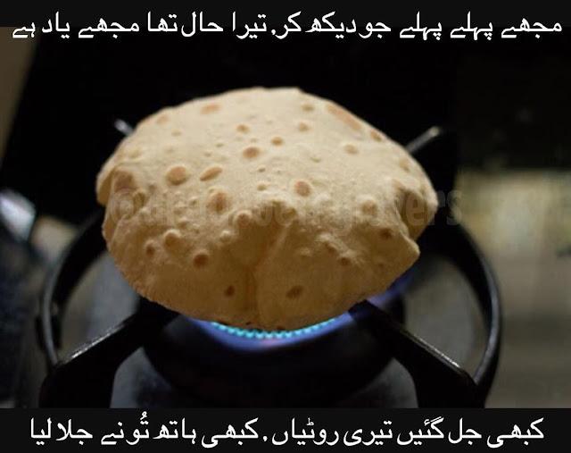 Mujhay Pehlay Pehel Jo Dekh Kar, Tera Haal Tha Mujhe Yaad Hai Kabhi Jal Gaien Teri Rotiyaan, Kabhi Haath Tuu Nay Jalaa Liaa..