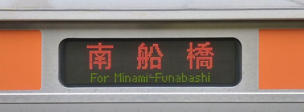 武蔵野線 南船橋行き3 209系500番台