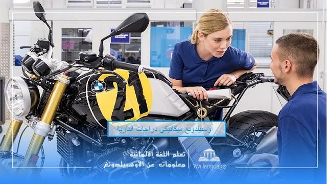 جميع المعلومات عن اوسبيلدونغ ميكانيكي دراجات النارية - ميكانيك موتورات Zweiradmechatroniker/in der Fachrichtung Motorradtechnik في المانيا باللغةعربية
