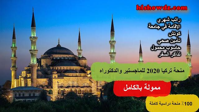 منحة تركيا 2020