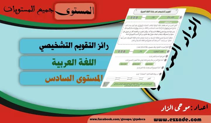 رائز التقويم التشخيصي لمادة اللغة العربية المستوى السادس 2021/2022