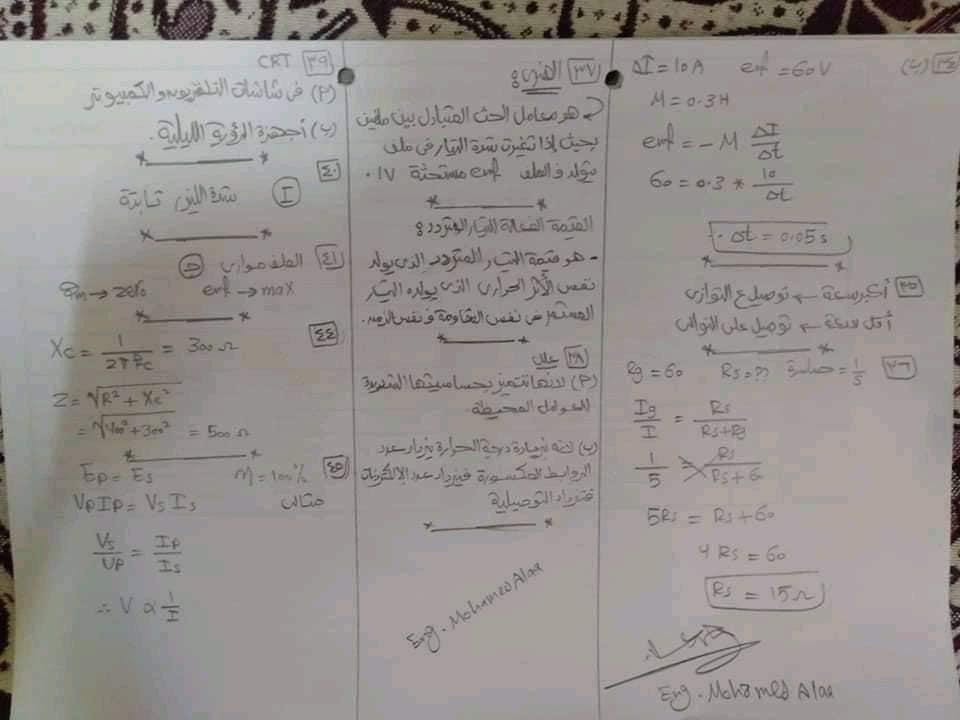 ملخص تعريفات الفيزياء للثانوية العامة 34
