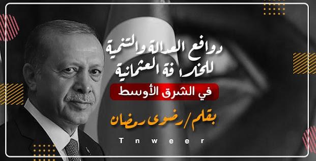 دوافع العدالة والتنمية للخلافة العثمانية في الشرق الأوسط