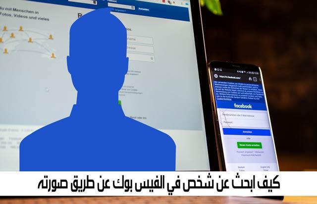 كيف ابحث عن شخص في الفيس بوك عن طريق صورته