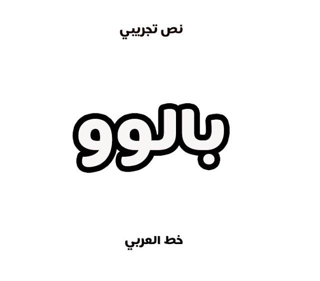 خطوط عربية جديدة و مجانية للتحميل المباشر