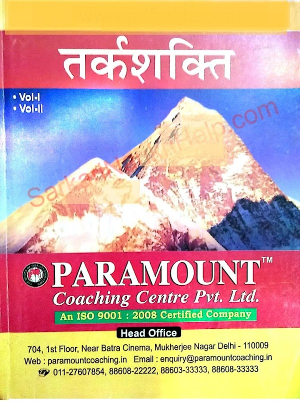 Paramount Reasoning Book in Hindi Pdf