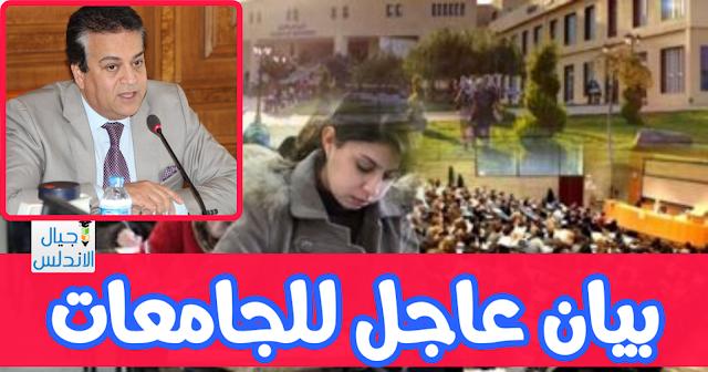 بيان عاجل من الاعلي للجامعات - القرارات النهائية التي اصدرها الاعلى للجامعات لحسم مصير الامتحانات