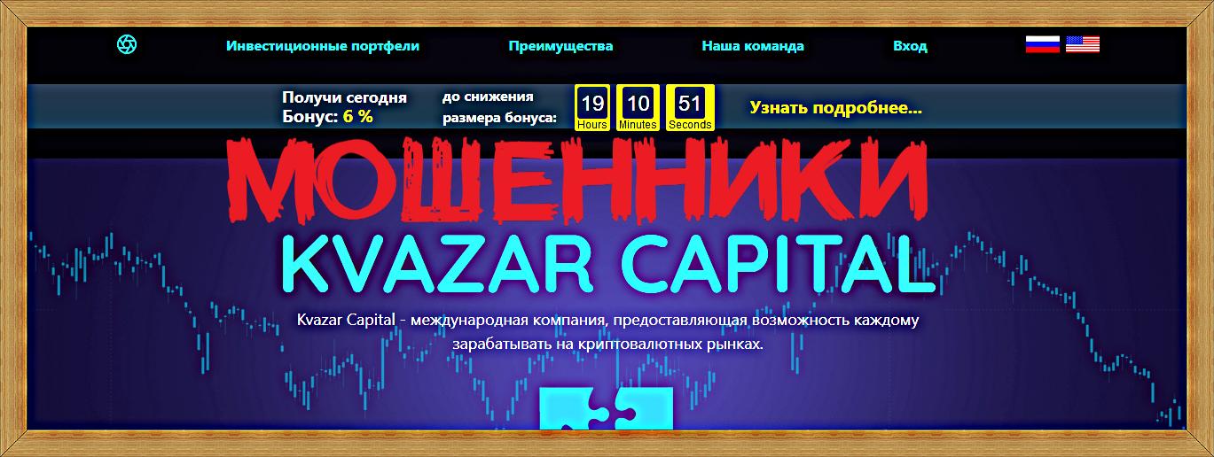 Мошеннический сайт kvazar.space – Отзывы, развод, платит или лохотрон?
