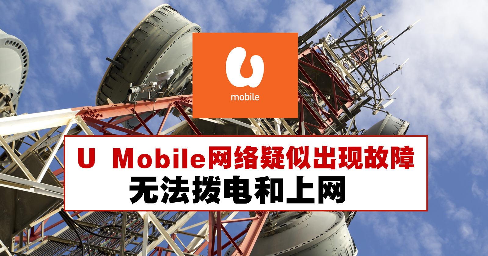 U Mobile网络疑似出现故障,无法拨电和上网