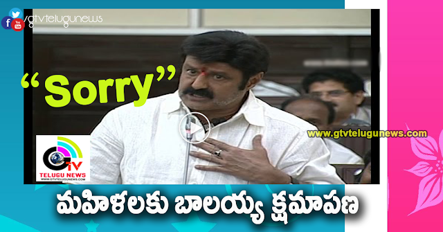 Balakrishna Apologies For Comments On Girls