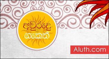 http://www.aluth.com/2017/04/introducing-sinhala-avurudu-nakath-app.html