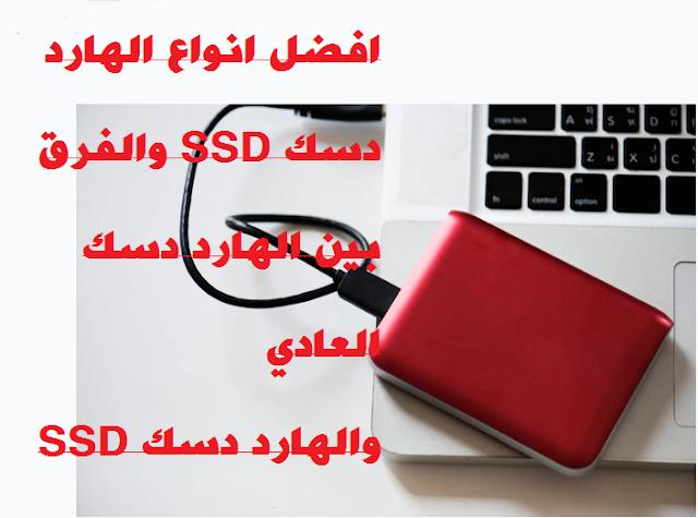 افضل انواع الهارد ديسك SSD لعام 2021 والفرق بين الهارد دسك العادي والهارد ديسك SSD