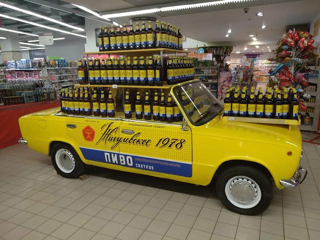 Томск, Жигулевское пиво