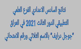 """""""موقع نتائجنا 2021 results.mlazemna.com"""" نتائج السادس الاعدادي الفرع العلمي التطبيقي الدور الثالث في العراق بالاسم الثلاثي والرقم الامتحاني"""