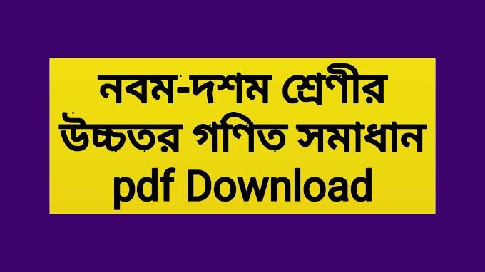 নবম-দশম শ্রেণীর উচ্চতর গণিত সমাধান pdf | class 9-10 higher math solution pdf bd