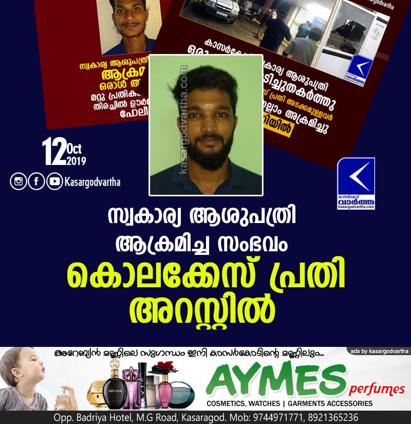 Kasaragod, News, Kerala, Hospital, Arrest, Police, Attack, Attack against hospital; one arrest
