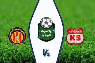 نتيجة مباراة الترجي التونسي والقلعة الرياضية اليوم الأربعاء 16 / سبتمبر / 2020 كأس تونس