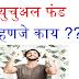 म्युच्युअल फंड  काय आहे ? What Is Mutual fund ?