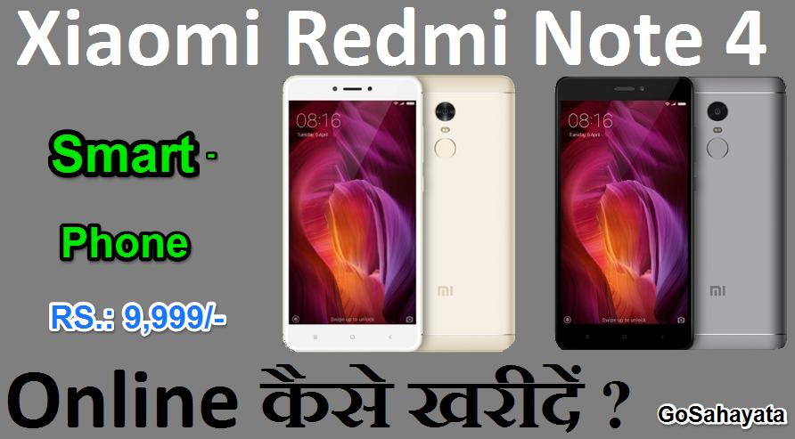Xiaomi Redmi Note 4 Tips And Tricks: Xiaomi Redmi Note 4 Smartphone Online कैसे खरीदें