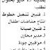 اعلان وظائف خاليه بشركه صناعيه كبرى بمدينه 15 مايو بحلوان براواتب مجزيه